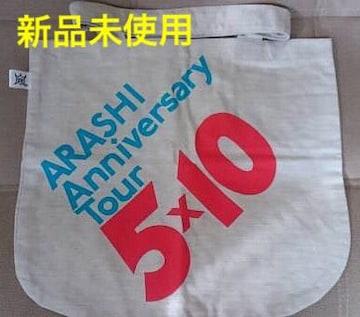 新品未開封☆嵐 5×10 Anniversary★ショッピングバッグ
