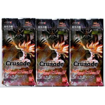【3パックセット】クルセイド トップをねらえ! 〜炎となりて〜ブースターパック