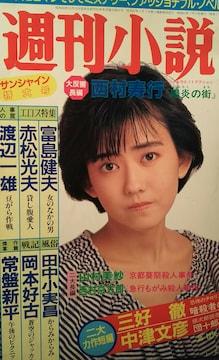 松本伊代・阿川泰子【週刊小説】1986.7.11号