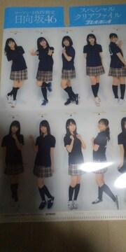 日向坂46★スペシャルクリアファイル☆ローソン・HMV限定■プレイボーイ付録