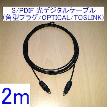 送料込/即決★光デジタルケーブル 2m 角型プラグ OPTICAL SPDIF