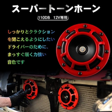 12V 110DB 電気ホーン 左右2個セット 大音量
