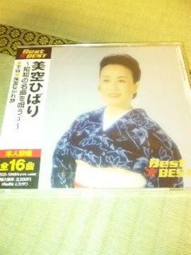 未開封CD 美空ひばり 昭和の名曲を唄う�B