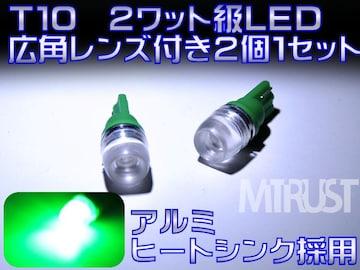 エムトラ】広角発光レンズT10LED2ワット級/緑2個1セット