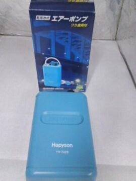 乾電池式 エアーボンプ単一2個 YHー702B 山田(ナショナル)送料込み