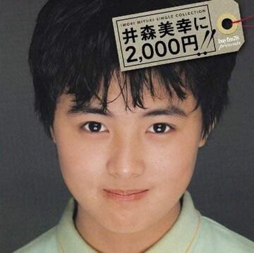 井森美幸に2,000円!!-シングルコレクションCD+DVD