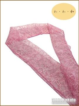 【和の志】襟元のお洒落に◇レース半襟◇ラメ入りピンク系