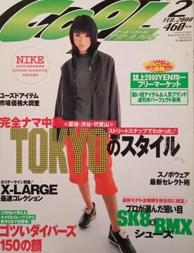 鈴木あみ【クール・トランス】2000年2月号ページ切り取り