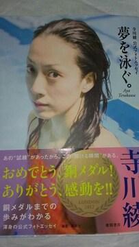 寺川綾フォトエッセイ 夢を泳ぐ(送料込600円)