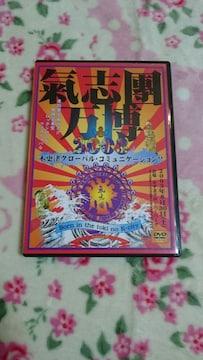 氣志團万博!2003木更津グローバル、コミニュケーション!