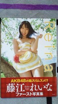 〓藤江れいな写真集「Reina」直筆サイン入り〓
