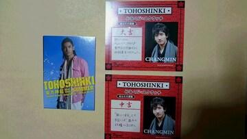 *☆東方神起★おみくじスクラッチ2枚+トレーディングカード1枚チャンミン♪