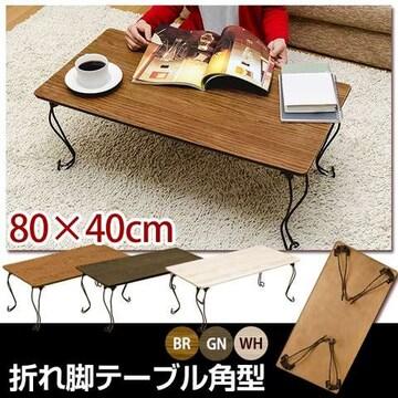 折れ脚テーブル 角型 THS-20