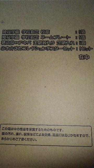 PS2用ソフト「らき☆すた〜陵桜学園桜藤祭〜」DXパック特典 < アニメ/コミック/キャラクターの