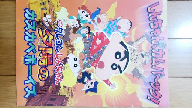 劇場版パンフ【クレヨンしんちゃん・夕陽のカスカベボーイズ】  < ホビーの