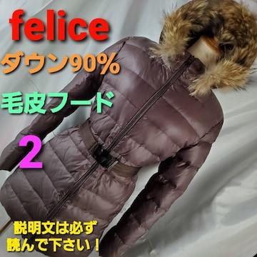 送込み★felice★ダウン90%(^O^)ダウンコート★ベルト付き★2