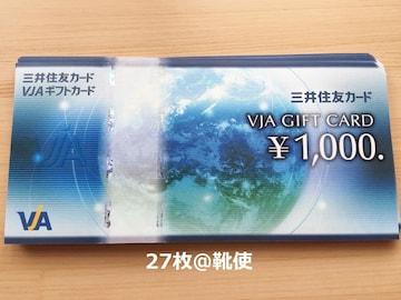 【商品券】VISAギフトカード 27000円分☆モバペイ各種/即日発送/ポイント