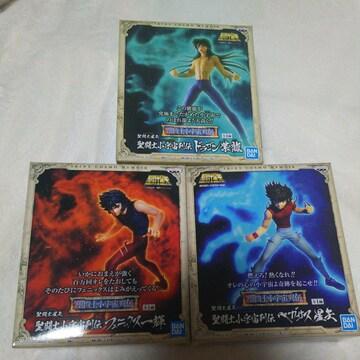 聖闘士星矢 フィギュア ペガザス星矢 紫龍 一輝 3種セット