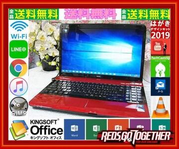 リモサポ&安心保証☆動画編集再生☆LS150-FR☆SSD&windows10