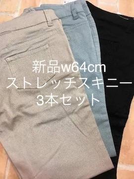 新品☆ウエスト64小さめヒップストレッチスキニー3色☆jj781
