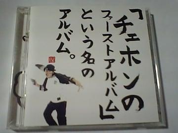 ジャパレゲ名盤 チェホン「1stフル・アルバム」 大ヒット曲「みどり」別バージョン収録