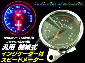 フルLED機械式バイクスピードメーターφ60mmインジケーター付き