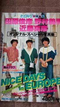 セブンティーン特別編集 オリジナル・スペシャル写真集/送料無料