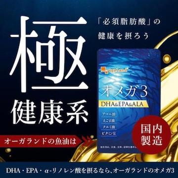 オメガ3-DHA&EPA&α-リノレン酸サプリメント 約1ヵ月分