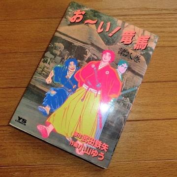 コミックスAA☆おーい!竜馬 第8巻 (8) 小山ゆう YSコミックス