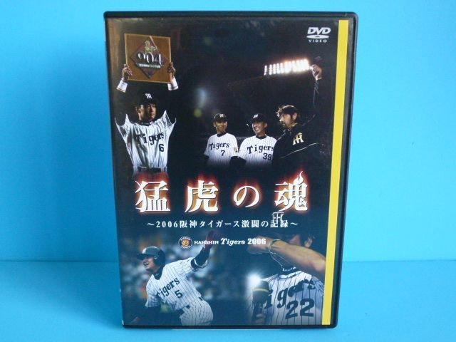 DVD 猛虎の魂 2006 阪神タイガース激闘の記録 2006年  < レジャー/スポーツの