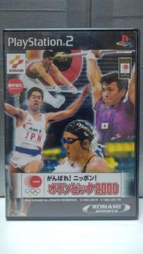 PS2 がんばれ!ニッポン!オリンピック2000