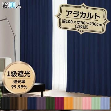 高級遮光1級カーテン! 幅100×丈185cm NV2枚組【窓美人】