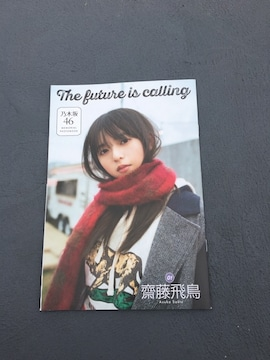 乃木坂46 フォトブック