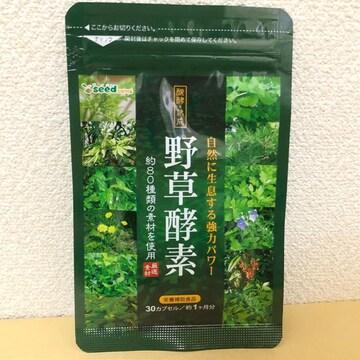 野草酵素 サプリメント約1ヵ月分 野菜酵素ダイエット ビタミン