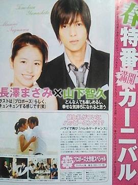 山下智久&長澤まさみ★2008年3/15〜3/28号★TV LIFE