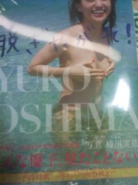 即決 大島 優子 脱ぎやがれ! 特大ポスター付き メイキング  < タレントグッズの