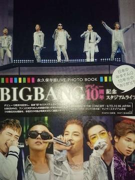 BIGBANG★2016年8/20〜8/26号★TVガイド