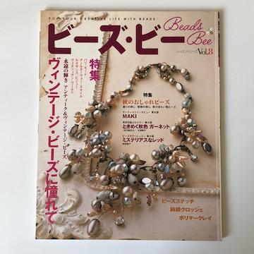 ☆ビーズ・ビー Vol.8(古本)