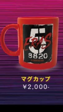 B'z ERAS 8820 マグカップ 新品未使用