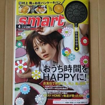 smart2021年4月号雑誌のみ 本田翼神尾楓珠田中みな実山本彩