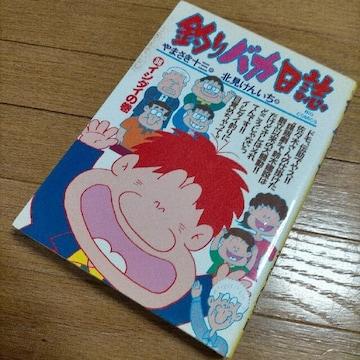 コミックスAA☆釣りバカ日誌 38巻 やまさき 十三 北見けんいち