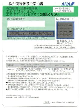 ☆全日空 ANA 株主優待 1枚 2021年11月30日 > 延長来年5月31日