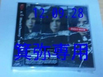2008年「冬の幻」DVD付初回盤◆3日22時迄の価格/定価即決