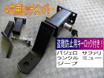 4穴用ヒッチメンバー盗難防止用ロックキー付きランクル用80系