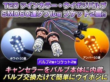 ツインカラー・ウイポジバルブT20 60連W ソケット付 白/