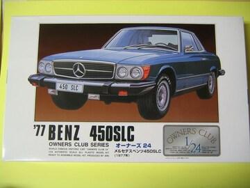 アリイ 1/24 オーナーズ24 No.3 メルセデスベンツ450SLC (1977年)