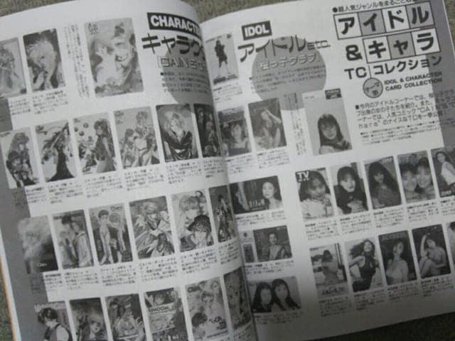 テレコレ 1997/12 藤崎奈々子 カバーガール < タレントグッズの