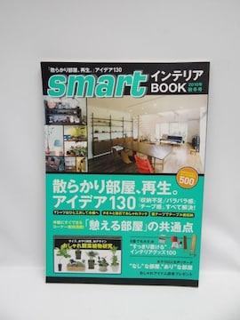 1804 smart インテリアBOOK