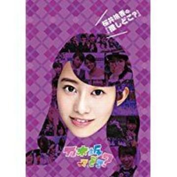 ■DVD『桜井玲香の推しどこ』乃木坂46