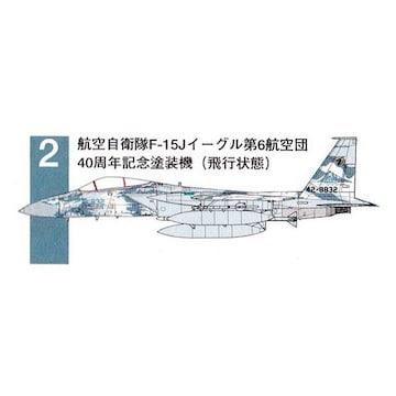 海洋堂 ワールドウイングスミュージアム 1/200 イーグル 自衛隊 F-15J 第6 飛行